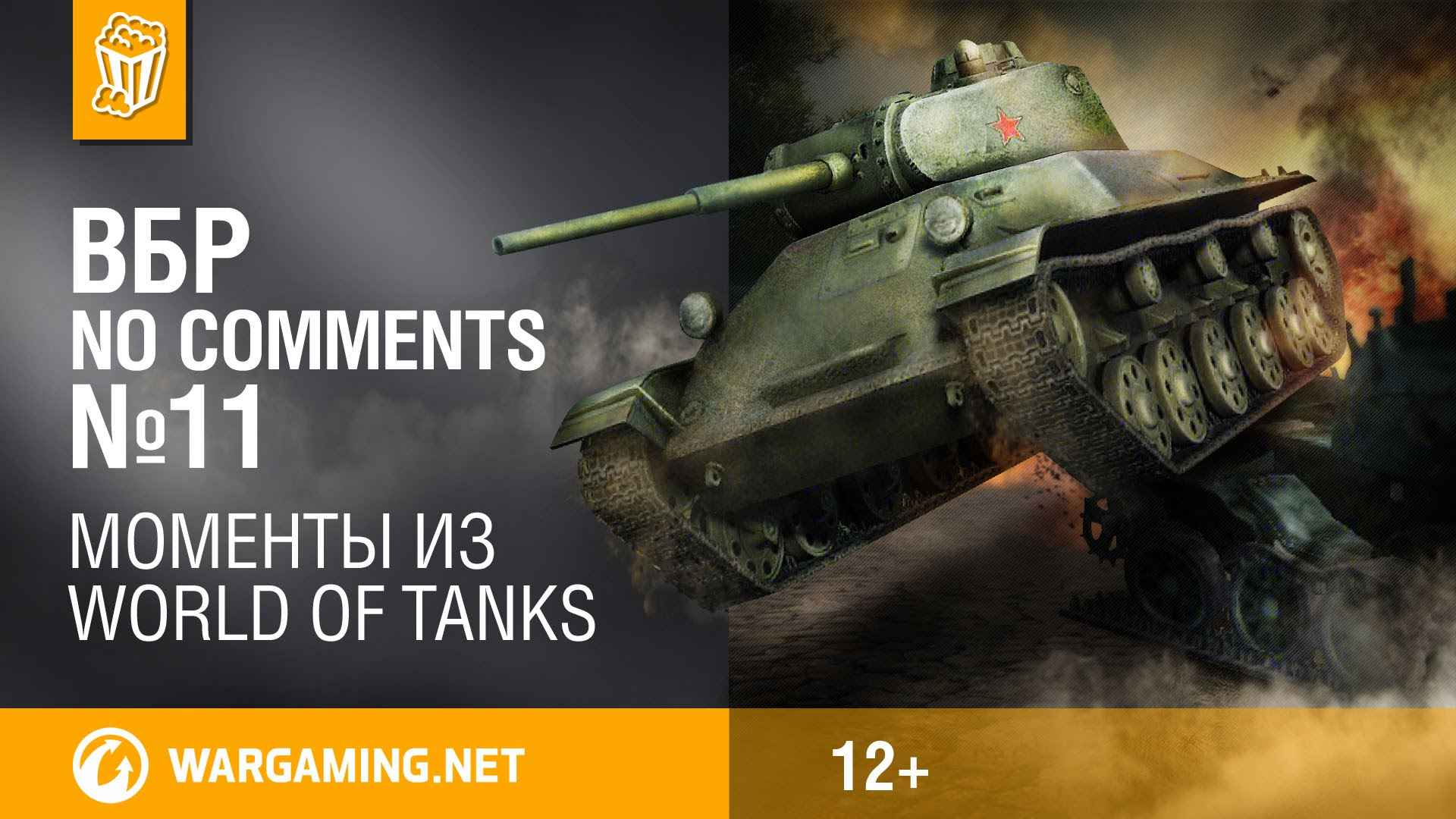 видео про world of tanks вбр
