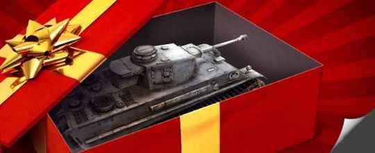 Принять подарки World of Tanks
