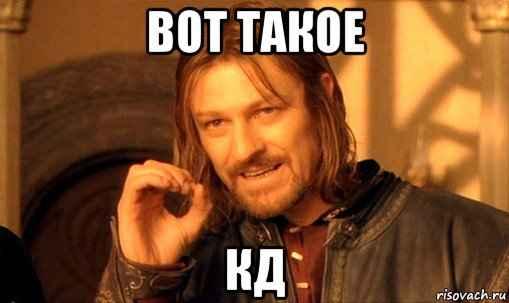 КД мем