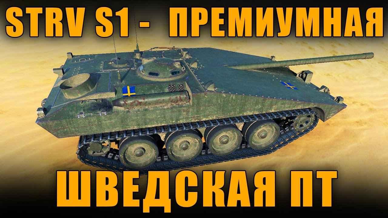 Strv S1 шведский премиум танк 8 уровня