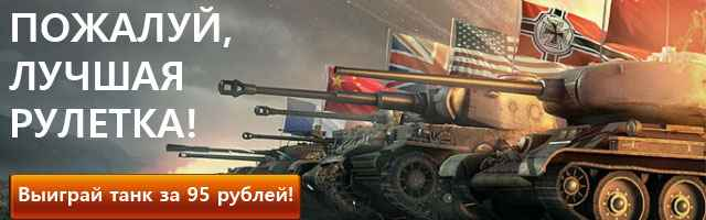рулетка World of Tanks WoT