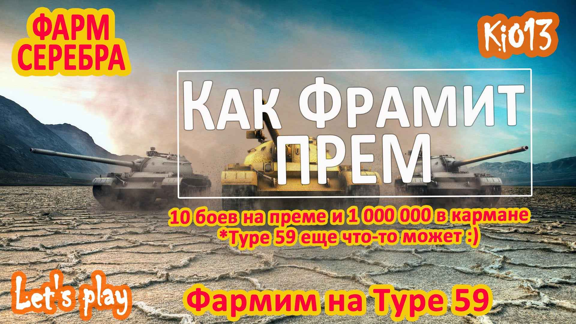 Type 59 - Как фармит прем - Фарм на Тип 59  World of Tanks #WoT