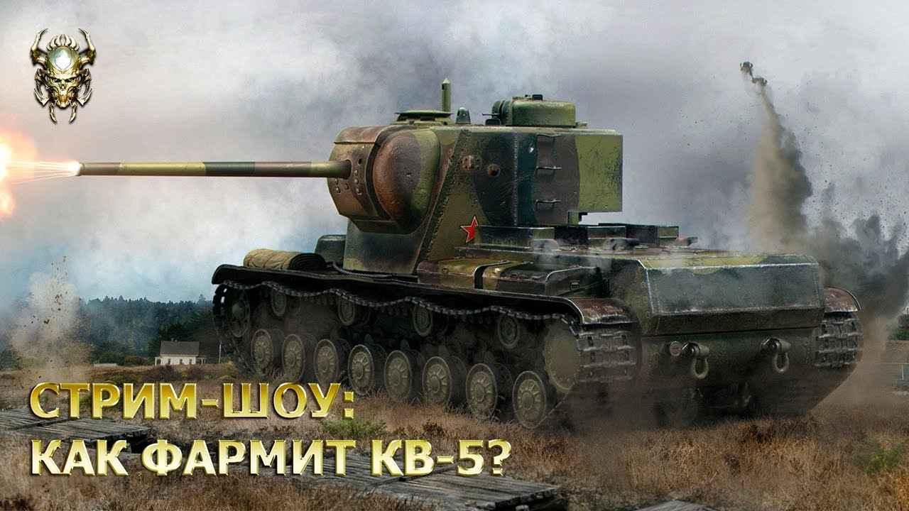 СТРИМ-ШОУ: КАК ФАРМИТ КВ-5?