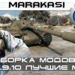 World of Tanks сборка модов 0.9.10, wot модпак для нагибатора