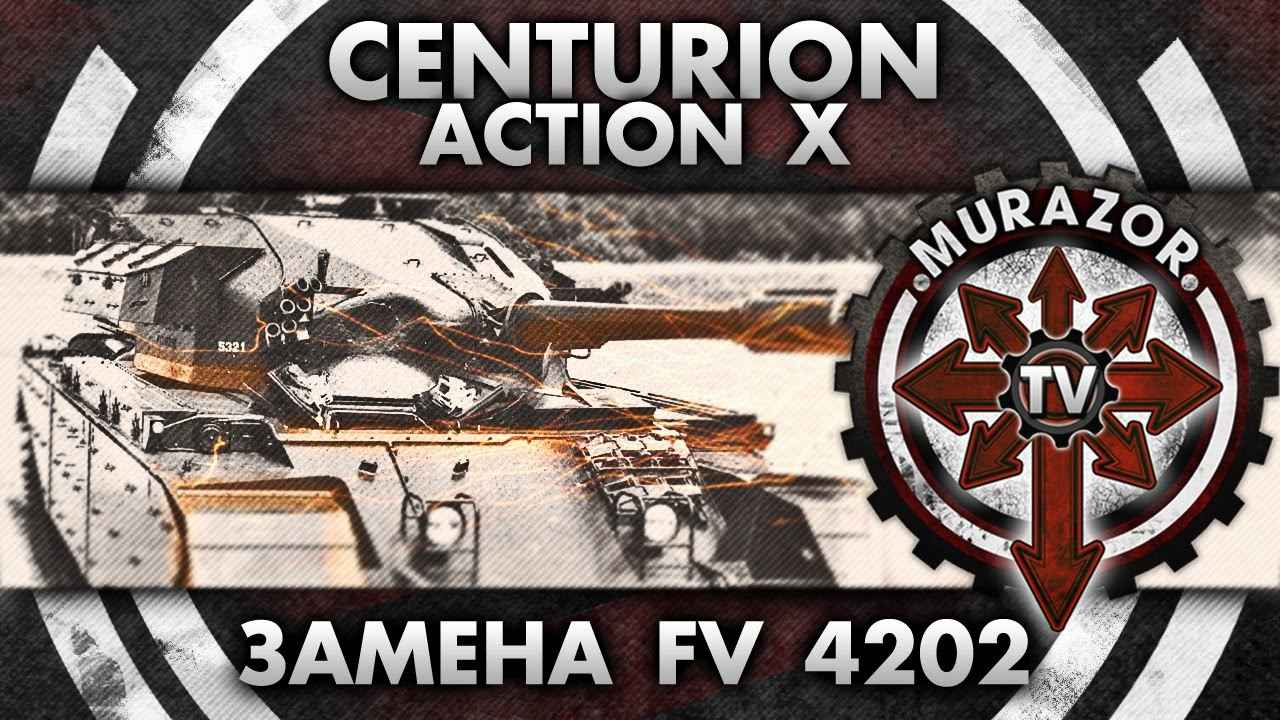 Centurion Action X замена FV4202