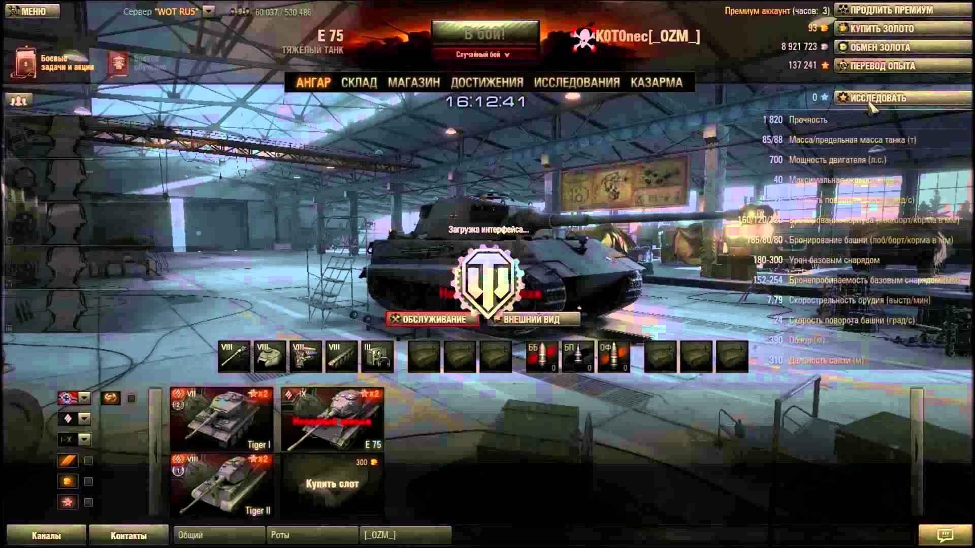 Как правильно продать танк - WoT