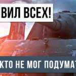 КАК ЭТО ВОЗМОЖНО? JAGDPANZER E 100 1 vs 5 WORLD OF TANKS