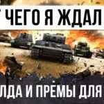 ВОТ ЧЕГО Я ТАК ЖДАЛ! ГОЛДА И ПРЕМЫ ДЛЯ ВСЕХ!  World of Tanks