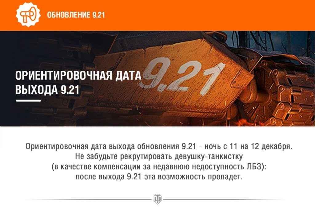 Дата выхода обновления патча 0.9.21