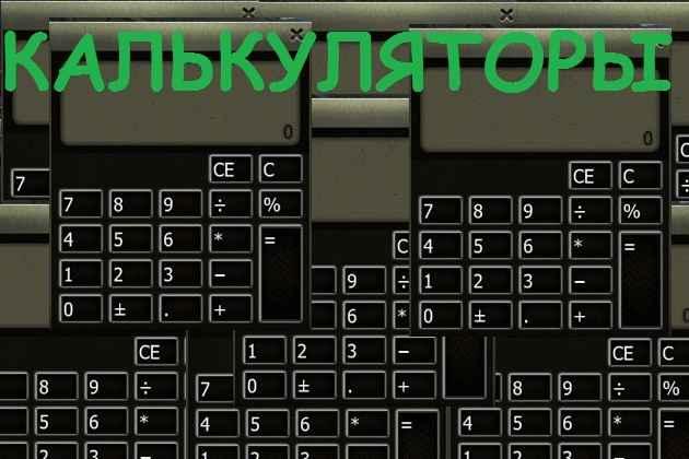 Калькуляторы голды World of Tanks