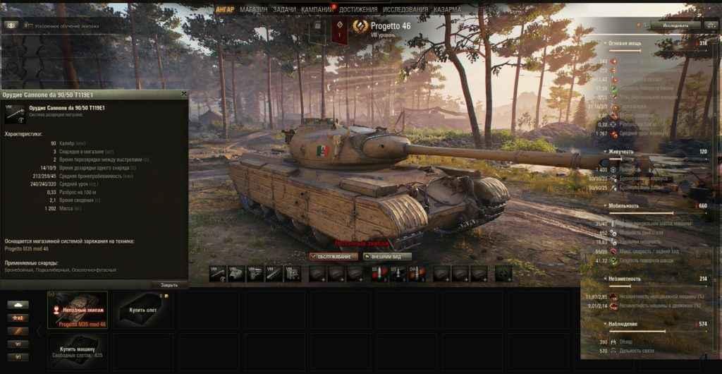 Progetto M35 mod 46 ттх и орудие