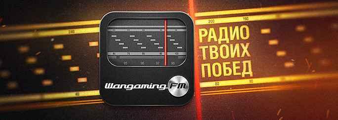 wargaming fm слушать радио онлайн