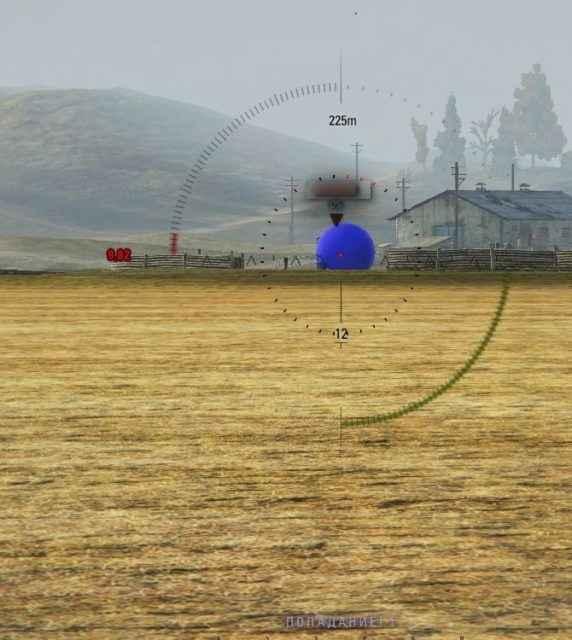3D сфера (шар) и сообщение после попадания по врагу без засвета