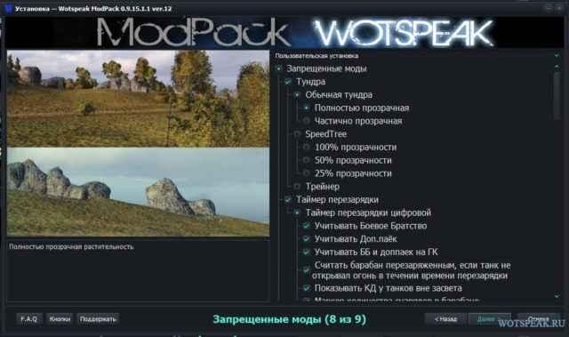 Сборка модов Wotspeak - модпак Вотспик