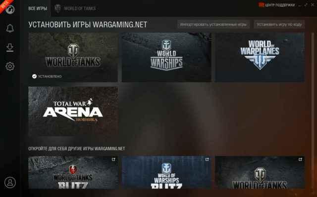 WarGaming Game Center - скачать с официального сайта