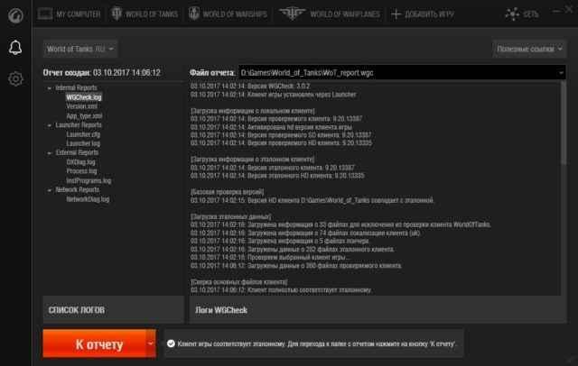 WGCHECK - скачать с официального сайта новую версию