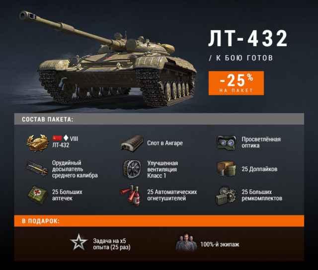 ЛТ-432 уже в продаже! Прем СССР 8 уровня