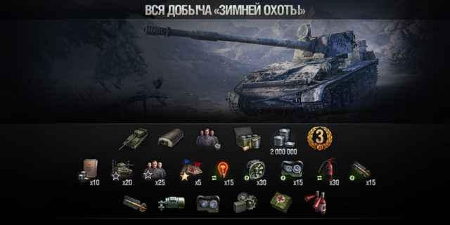 Зимняя Охота и СУ-130ПМ в награду!
