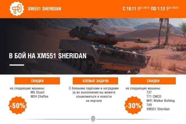 Акция - В бой на XM551 Sheridan