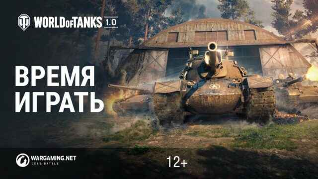 Регистрация World of Tanks - Создать аккаунт