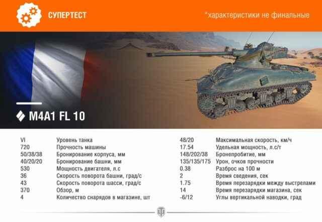 M4A1 FL 10 - СТ-6 Франции