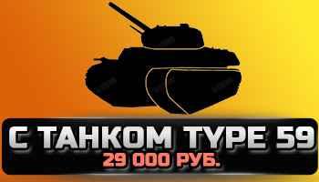 Купить аккаунт World of Tanks WoT - большой выбор!