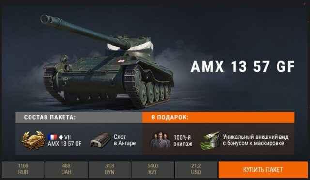 Премиум танки недели: Chrysler K GF и AMX 13 57 GF