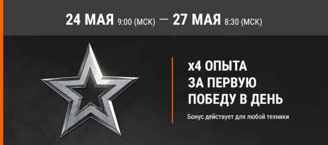 Акция «Жаркое сражение»: x4 на выходные