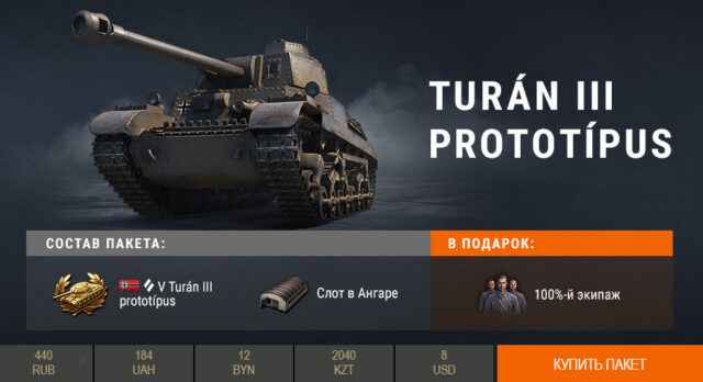 Наборы выходного дня: Turan III, Schmalturm и TOG II