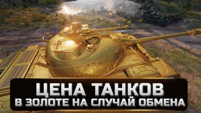 Стоимость танков в золоте на случай Trade-in в WoT