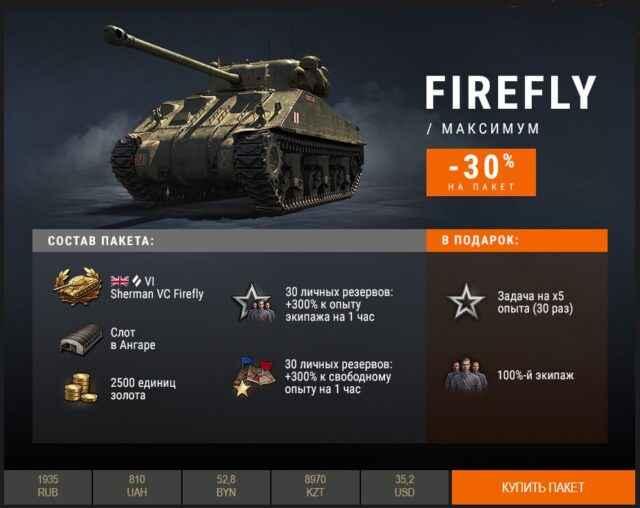 Предложение выходного дня: Sherman VC Firefly