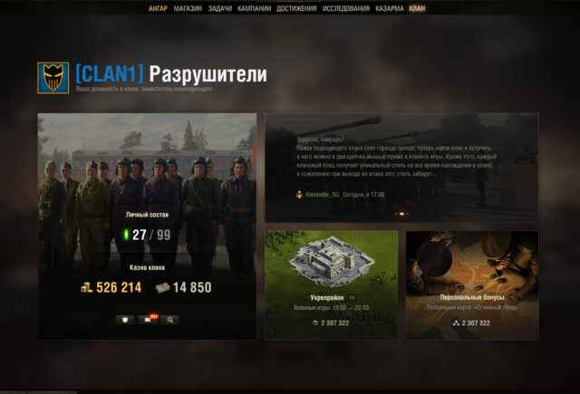 Экран клана — прямо в клиенте игры!