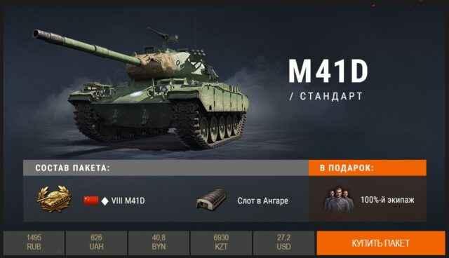 Премиум танки недели: M41D и T-34-3