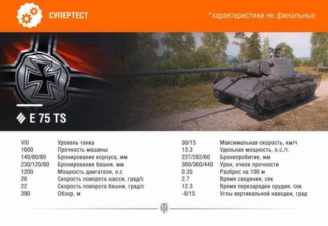 E 75 TS - Немецкий прем ТТ 8 уровня