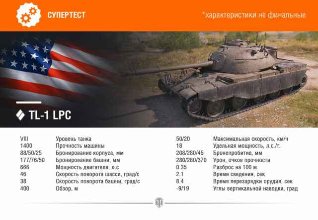 TL-1 LPC - Американский прем СТ 8 уровня
