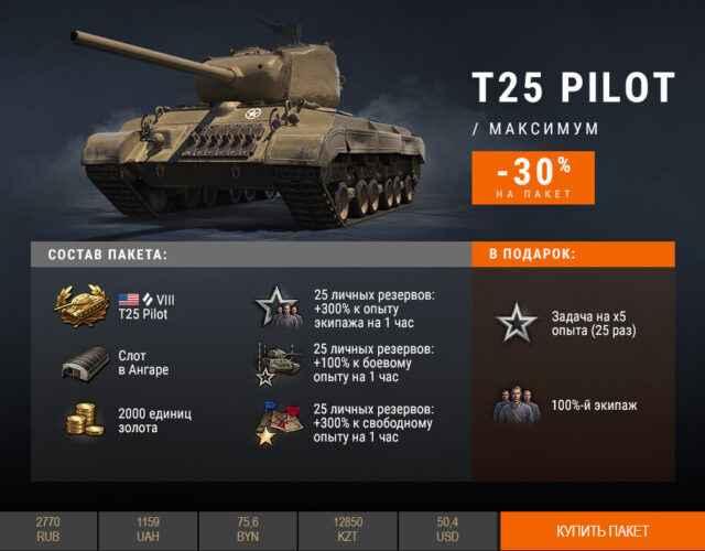 Предложение выходного дня: T25 Pilot