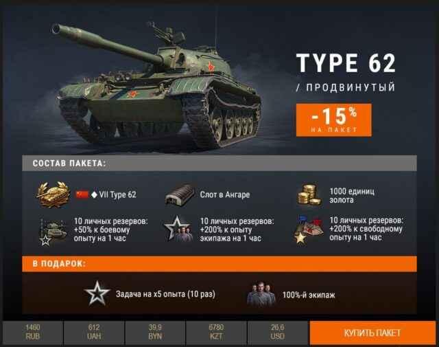 Type 62 в Премиум магазине. Да будет свет!