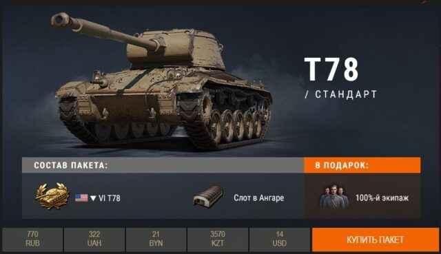 T78 — новая премиум ПТ-САУ США. Встречаем!