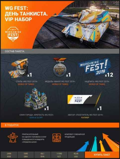 «WG Fest: День танкиста». Развлечения и зона «Премиум ангар»