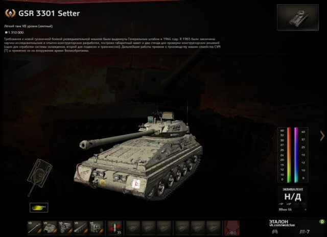 GSR 3301 Setter - ЛТ 7 уровня Британии