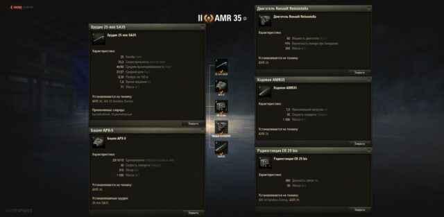 AMR 35 - прем ЛТ 2 уровня Франции