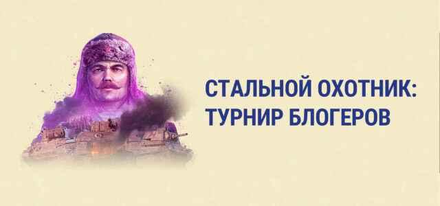 «Стальной охотник: Турнир блогеров». Регламент