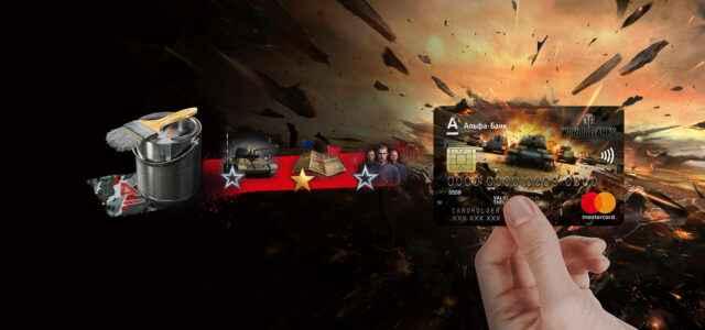 Боевые задачи и стиль «Альфа» с картой Wargaming!