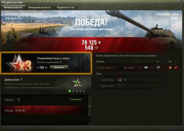 Танковый премиум на тарифах от Ростелеком, «Белтелеком» и Киевстар