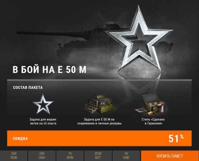 В бой на ИС-7 и E 50 Ausf. M