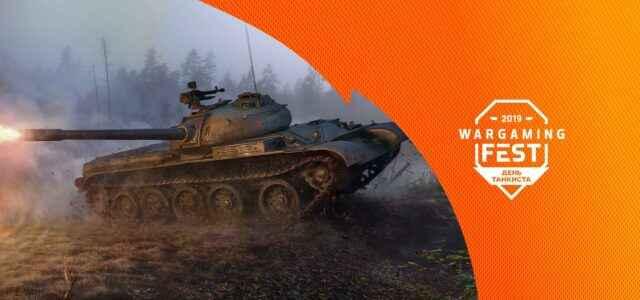 «WG Fest: День танкиста». Взгляд в будущее Танков