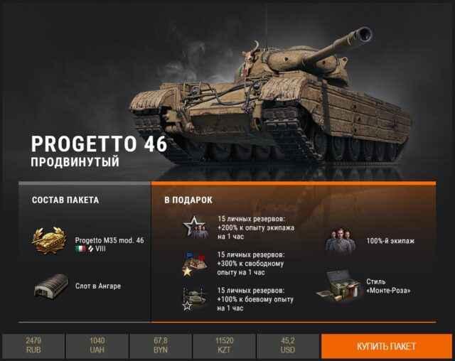 Премиум танки к «Линии фронта»: Progetto 46 и M 41 90 mm