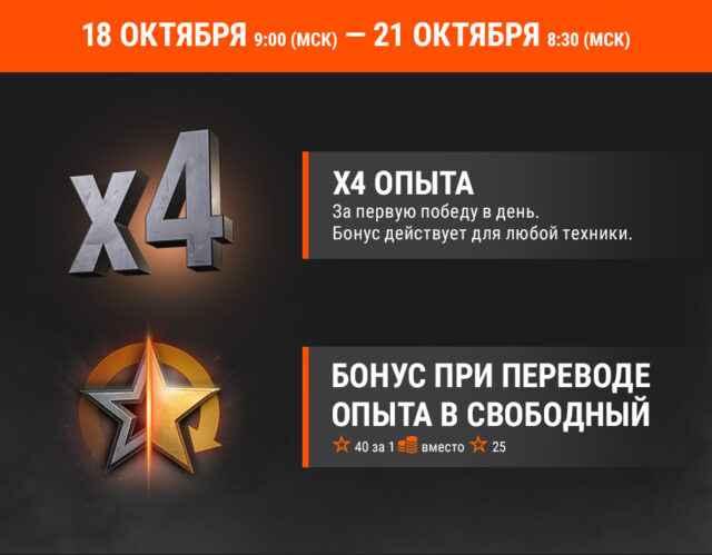 Акция «Главный удар»: x4 за первую победу