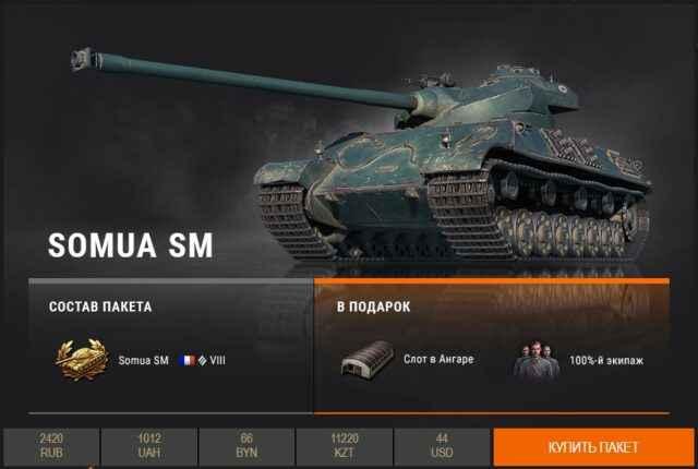 Премиум танки выходного дня: leFH18B2, FCM 50 t и Somua SM