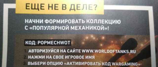 POPMECHWOT — Бонус-код для World of Tanks.